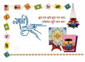 Shuvo-Noboborsho-parobashi
